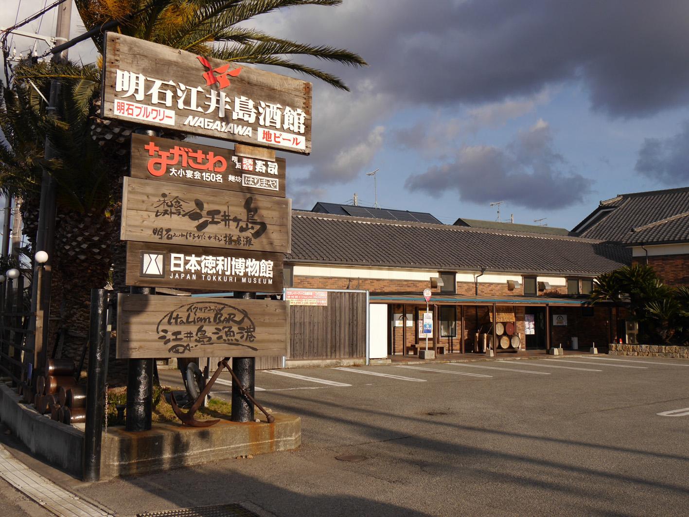Akashi_1A_Brewery