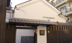 KyotoMachiya_1_Brewery